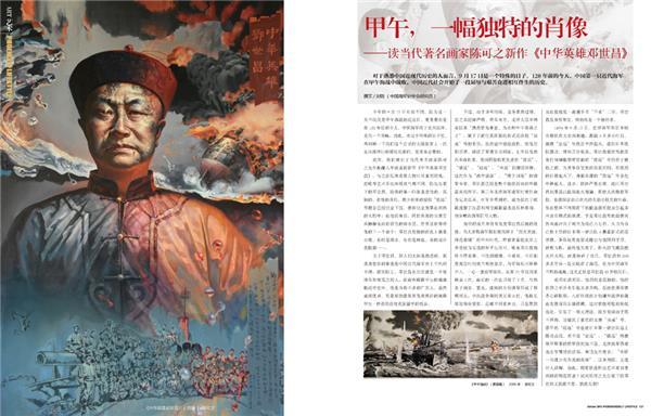 《凤凰生活》杂志十月刊陈可之 电子版1